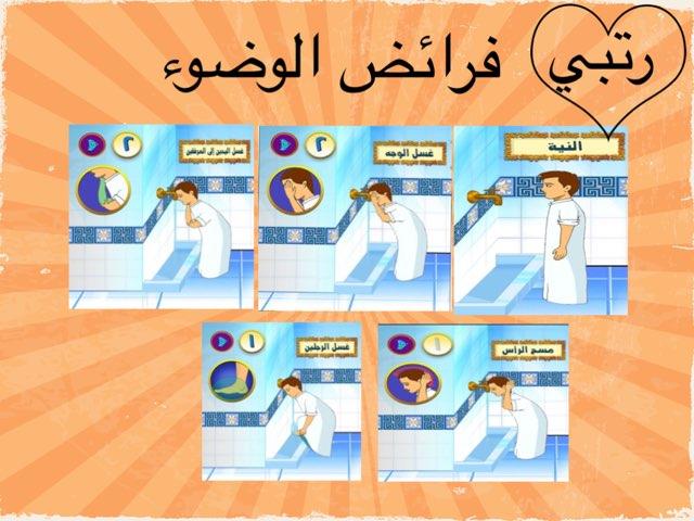 لعبة 9 Copy  by بشاير الكندري