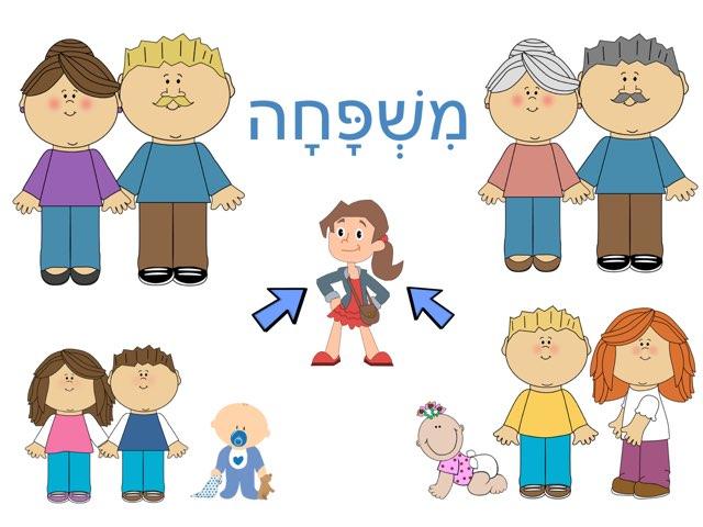 משפחה by Anat Goodman