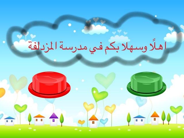 تقويم by Sara bilal