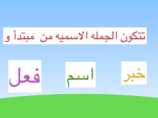 لعبة 20 by Wafa Alzahrani