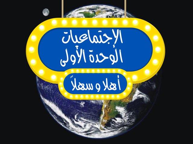 الاجتماعيات الوحدة الاولى by Jory_27 Al Malki