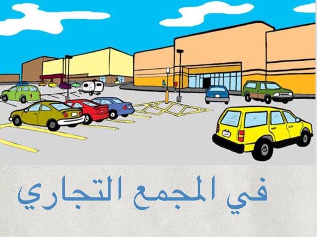 في المجمع التجاري by afnan gh