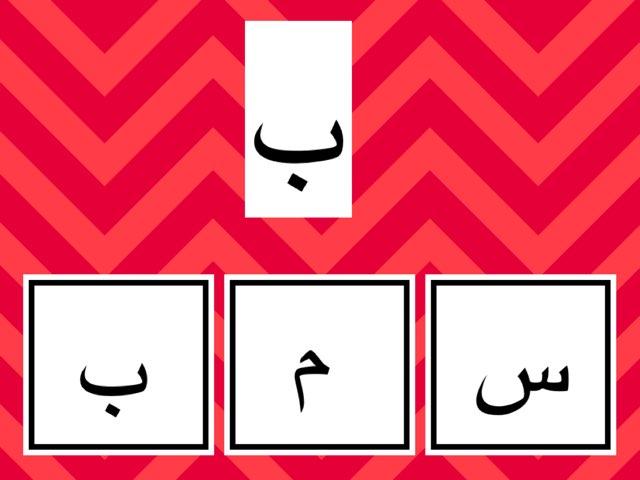 مسابقات حرف الباء by Teacher nouf