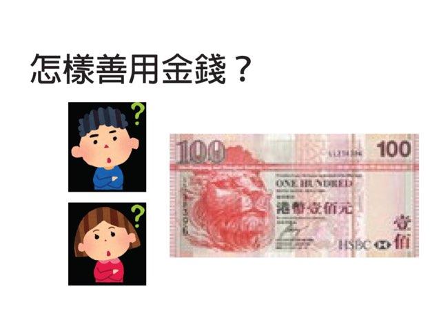 善用金錢2 by MS fu