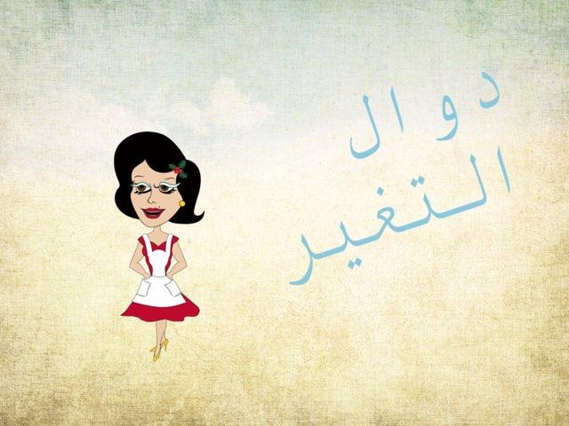 دوال التغير  by Abrar Ali