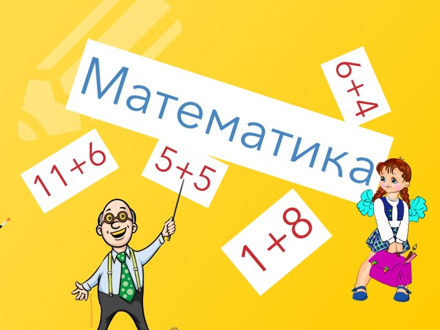 Математика by Дима дима