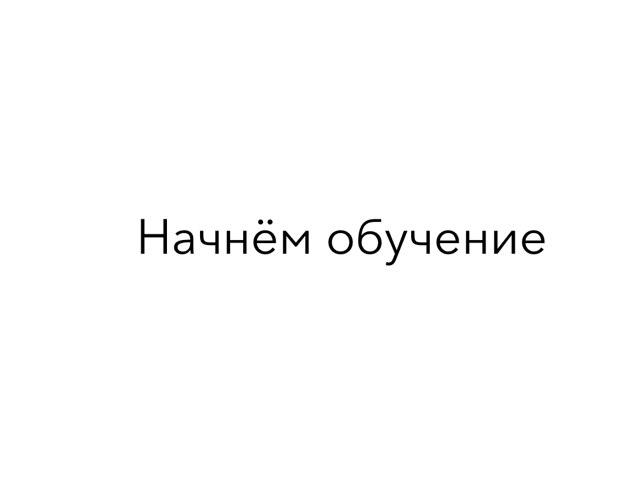 Обучайка by Роман Носыров