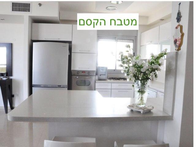 במטבח שלנו by Moran Israeli