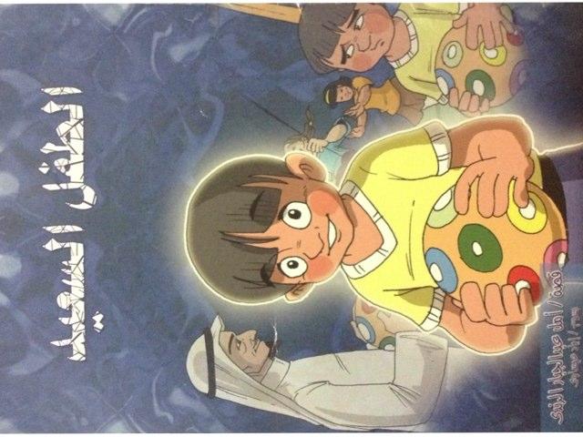 قصة الطفل السعيد by monirah alawanan