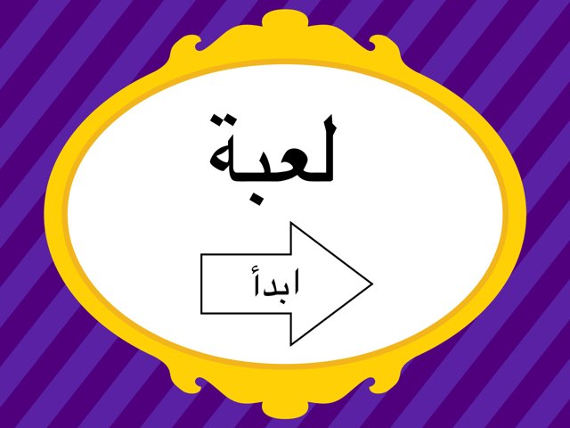 اختر الاجابة by حمودي الشهري