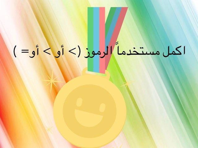 مقارنة الاعداد. (العدد ١١) by Hawraa Naqi