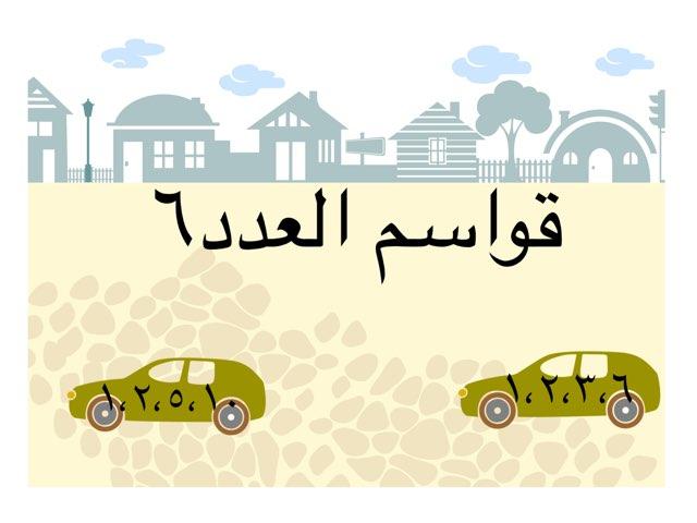 القواسم والمضاعفات by maha oraif