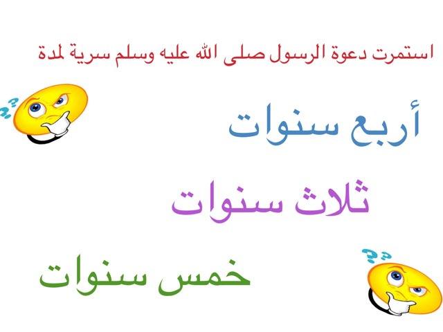 الجهر بالدعوة by Omvns elamdaaa