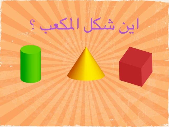 لعبة 8 by Afrah Alshammery