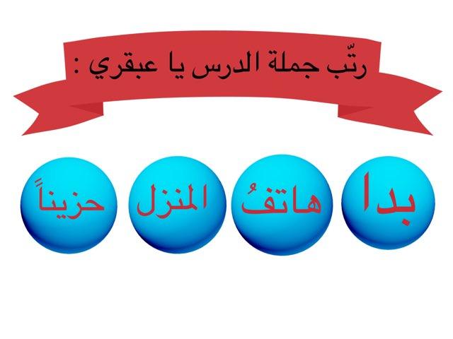 لعبة 18 by 3ishah  al3nezi
