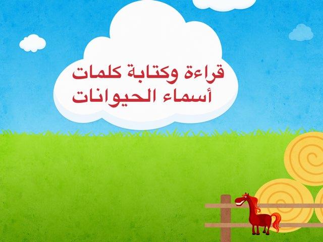 لعبة 26 by Aishah alghamdi