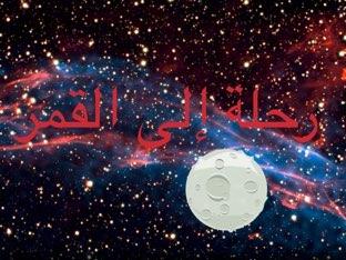 رحلة إلى القمر by Mariam Waleed