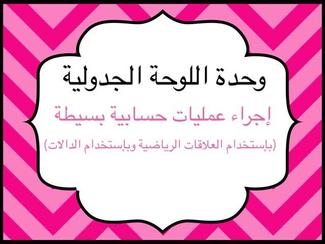 تحضير سابع ( الاسبوع التاسع ) by Sara Alotaibi