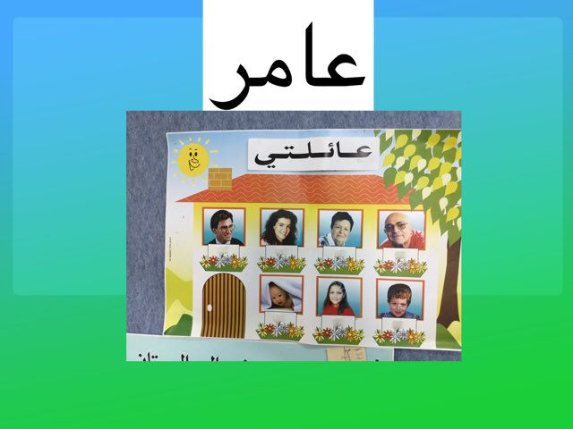 משחק 4 by Faten Mousa