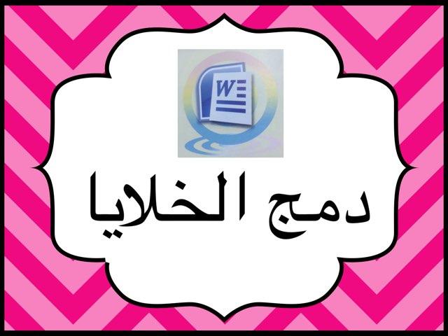 لعبة 35 by ghazeia N