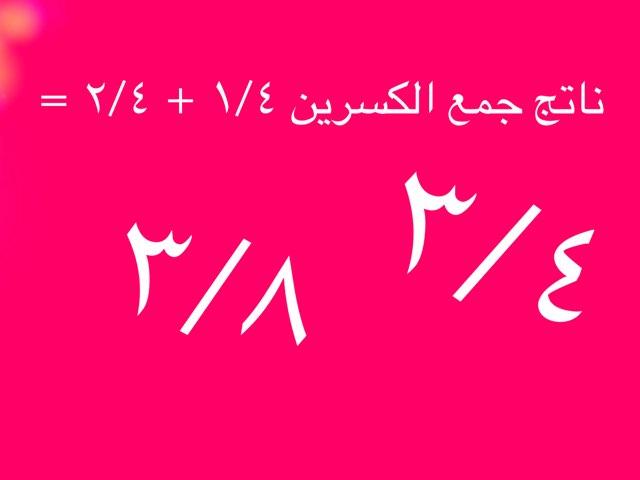 جمع الكسور المتشابهة by maha oraif