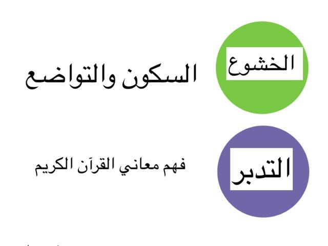 لعبة 68 by Sanaa Albraak