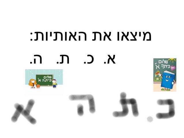 מצא את האותיות by Ronit Vaida Tubul