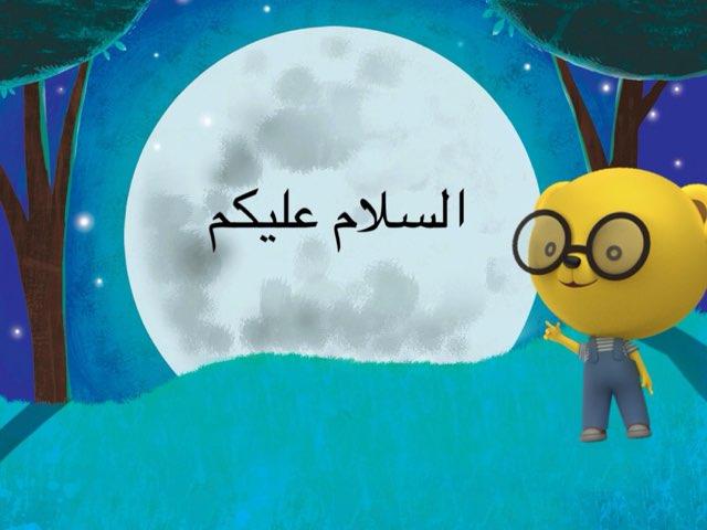 لعبة 14 by Arwa150 bawazeer