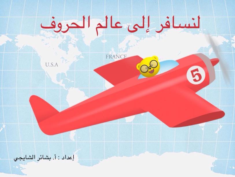 تدريب ألف باء تاء ثاء by shoreya store