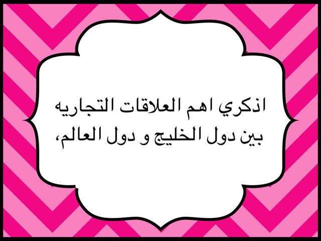 سادس الموارد التجاريه by Amona Q8amona