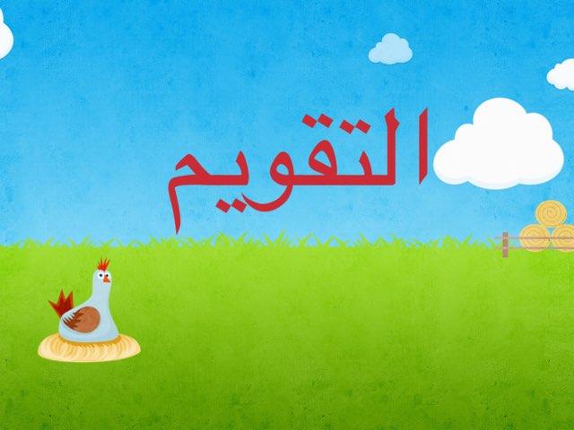 لعبة 33 by mona alotaibi