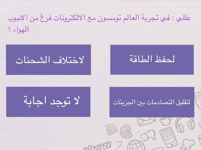 الوحده الثالثة : الكهرومغناطيسيه by Manal .fa
