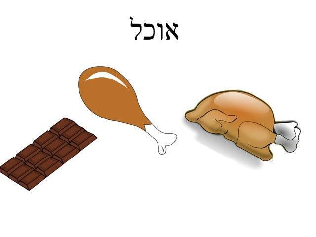 אוכל by Jacob Reich