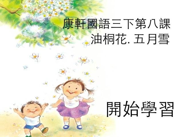 康軒國語三下 第八課 by Union Mandarin 克