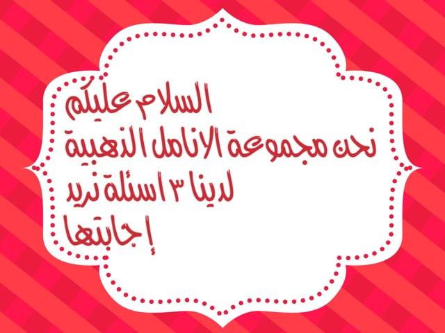 الانامل الذهبية by Ahad Almutiri