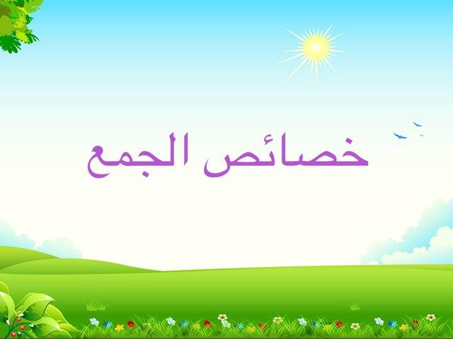 خصائص الجمع by maha oraif