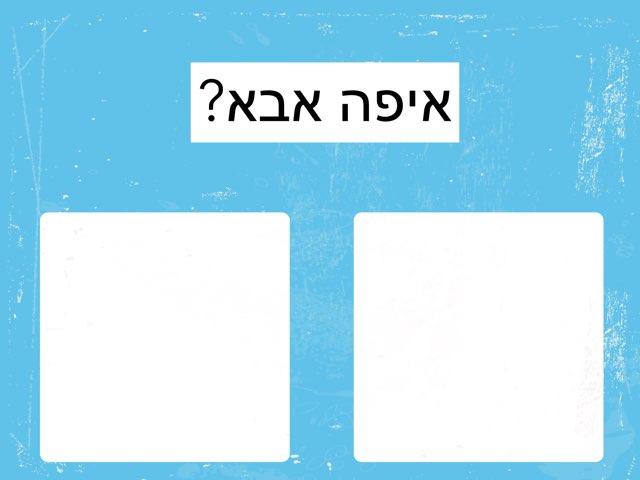 משחק בסיס לזיהוי בין 2 by Ziv Schachar