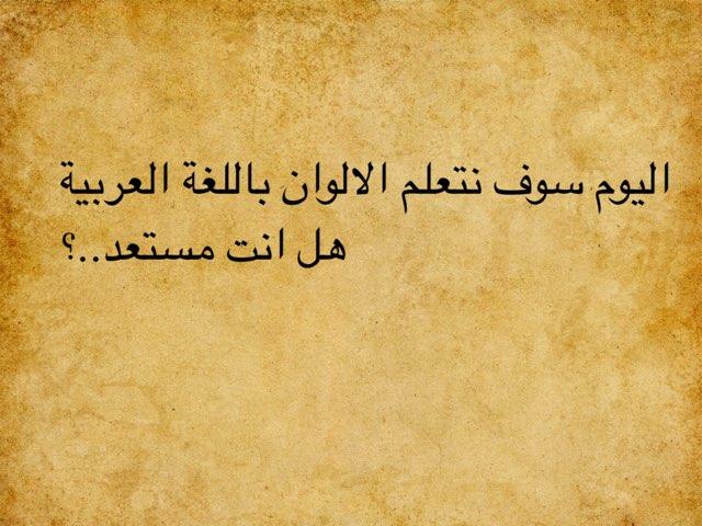 الالوان  by Beed Aloqe