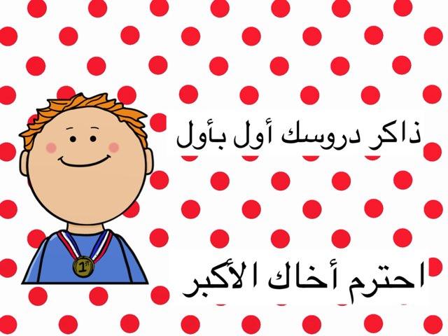 اسلوب الأمر  by فجر المطيري