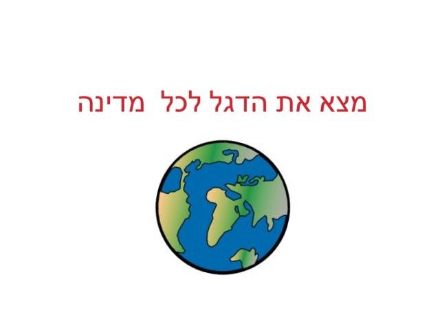 משחק  דגלים יובל אסרף by Yesod123 Yesod123