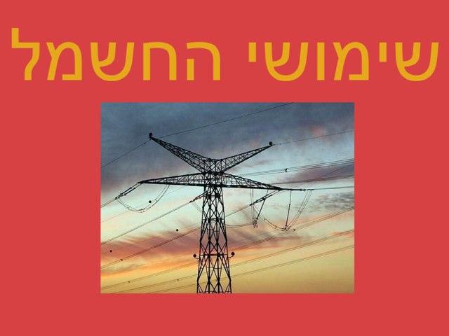 שימושי החשמל by קרן ע