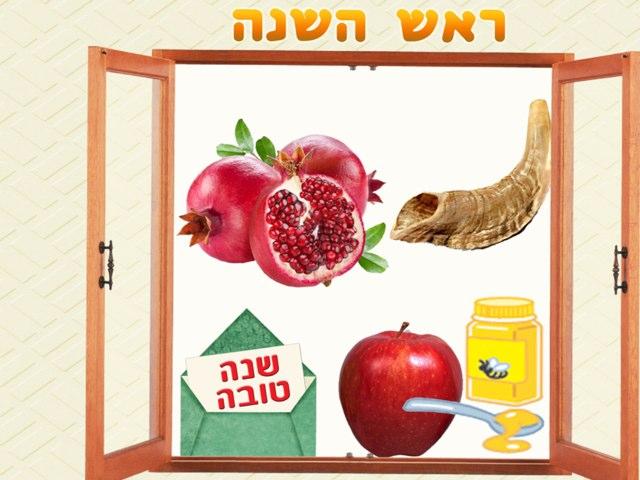 ראש השנה by Iris Aharon