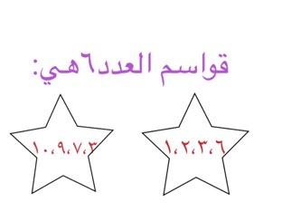 القواسم والمضاعفات by Lama aleid