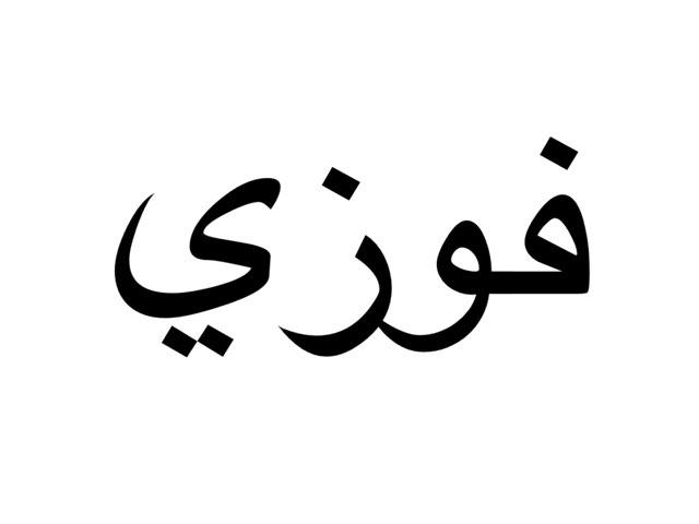 لعبة 44 by احمد عليان