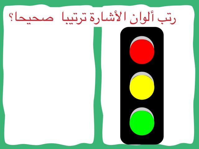 إشارة المرور by Maryam mAlan