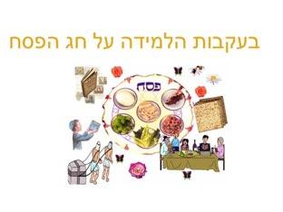 חג פסח by Hagit partuk