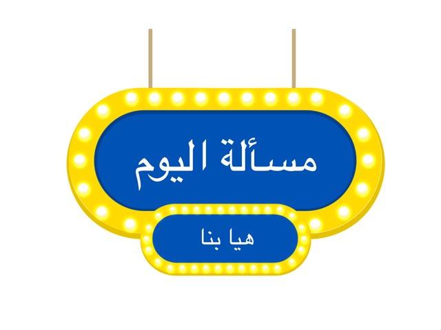 شكل هندسي by ديرتي دار السلام