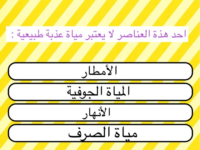 لعبة 18 by Kholoud Alshammri