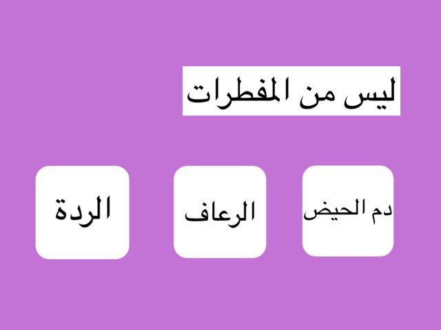 مايغطى الصائم ١ by Abla Bashayer