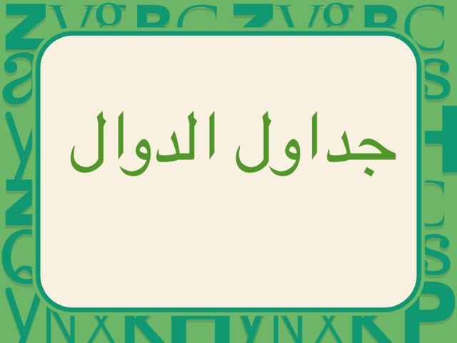 جداول الدوال by maha oraif